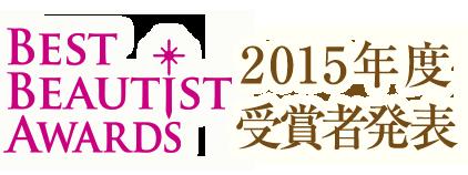 BEST BEAUTIST AWARDS 2015年度受賞者発表