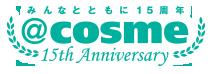 みんなとともに15周年 @cosme 15th Anniversary