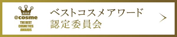 ベストコスメアワード認定委員会